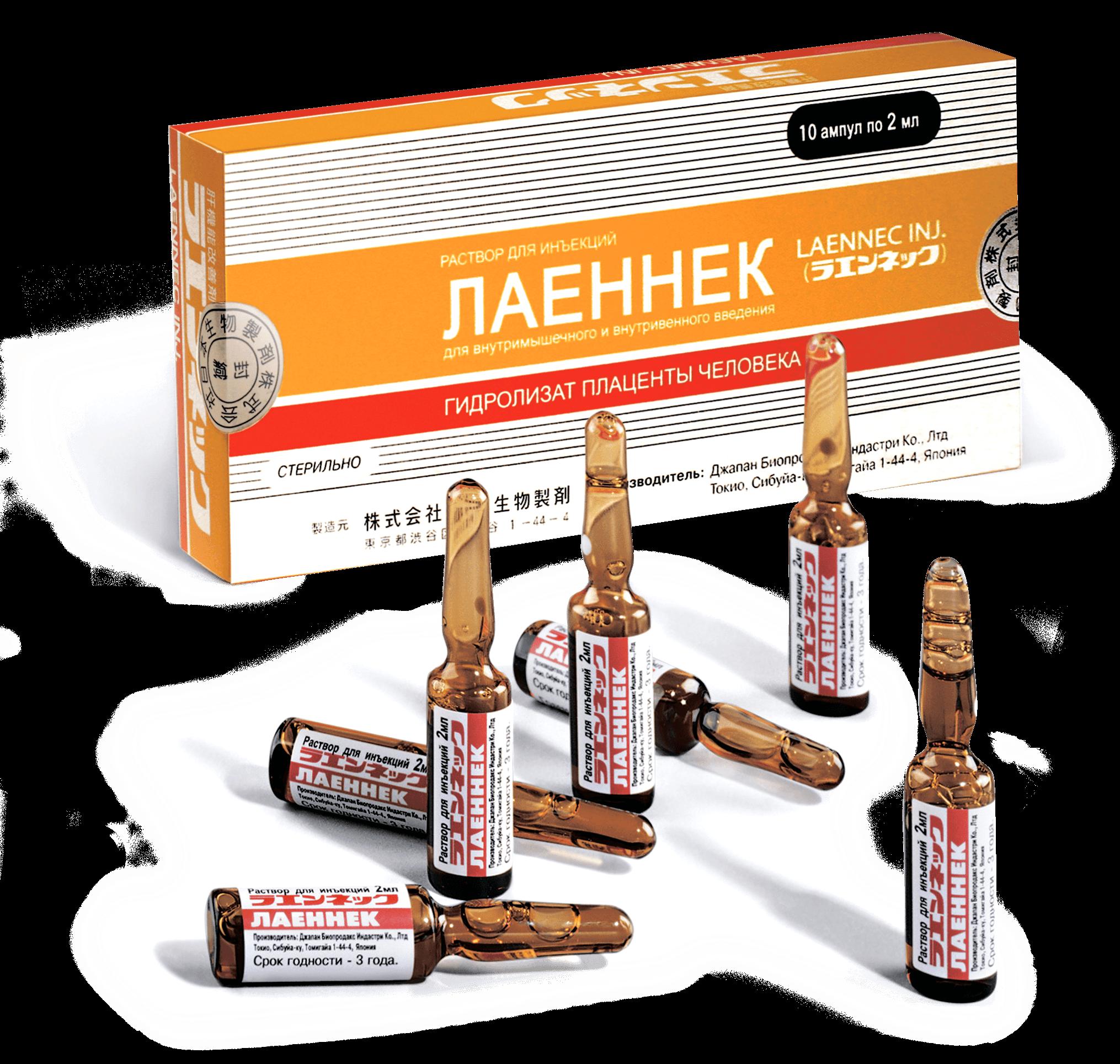 Лаеннек раствор для инъекций 2мл купить - AptekaMos ru